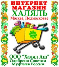 Халяль-Аш - Магазин продуктов Халяль, Москва, Подмосковье