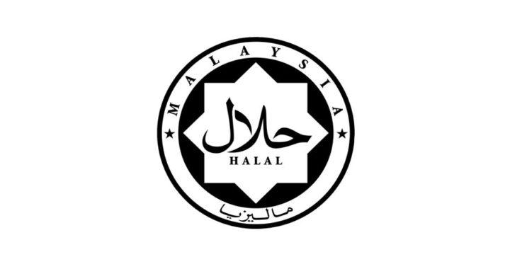 Халаль Малайзия