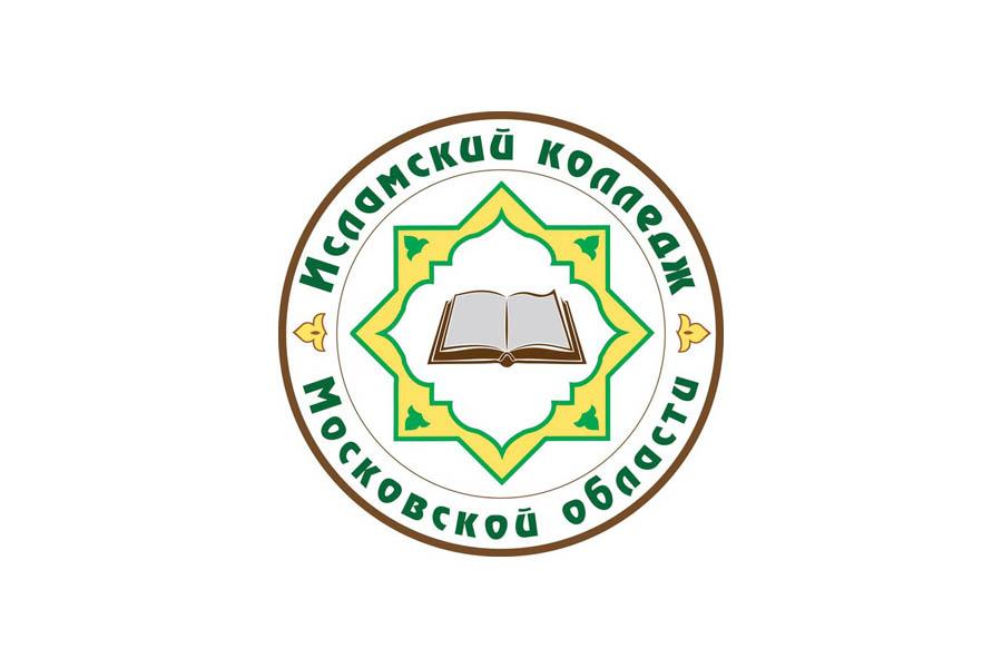 Исламский колледж Московской области