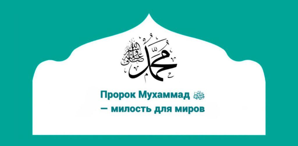 Пророк Мухаммад — милость для миров