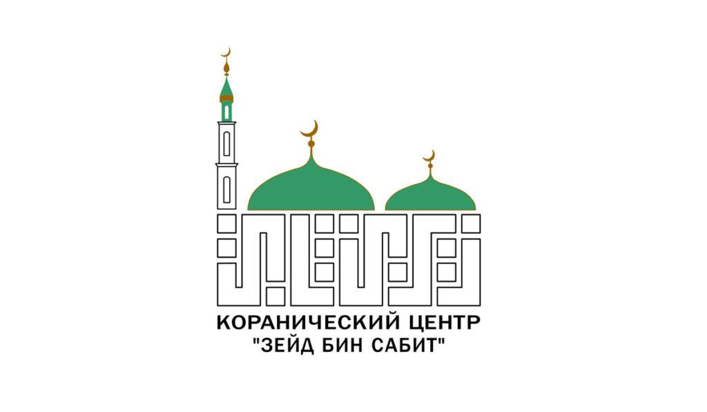 Коранический центр Зейд бин Сабит