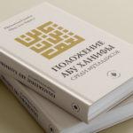 В Татарстане издана книга «Положение Абу Ханифы среди мухаддисов»