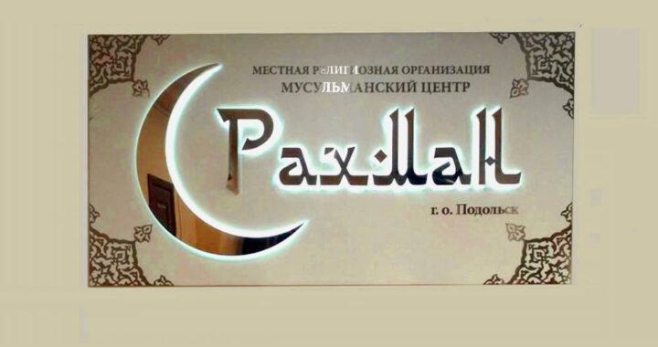 Мусульманский Центр Рахман Подольск