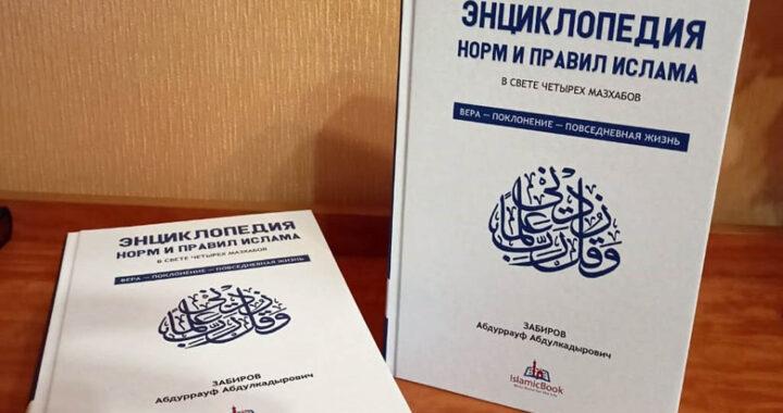 Энциклопедия норм и правил Ислама