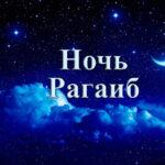 Сегодня мусульмане встречают Ночь Рагаиб