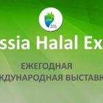 Выставка «Russia Halal Expo 2021» пройдет в июле в Казани