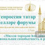 В Казани пройдёт всероссийский форум татарских религиозных деятелей