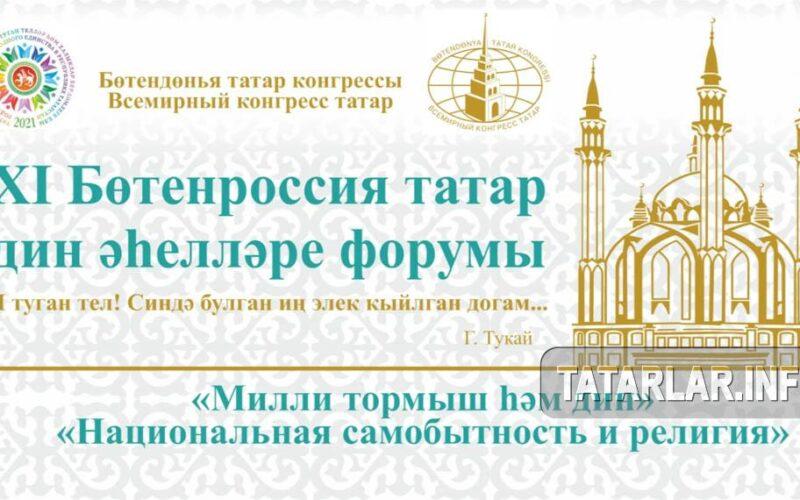 XI Всероссийский форум татарских религиозных деятелей
